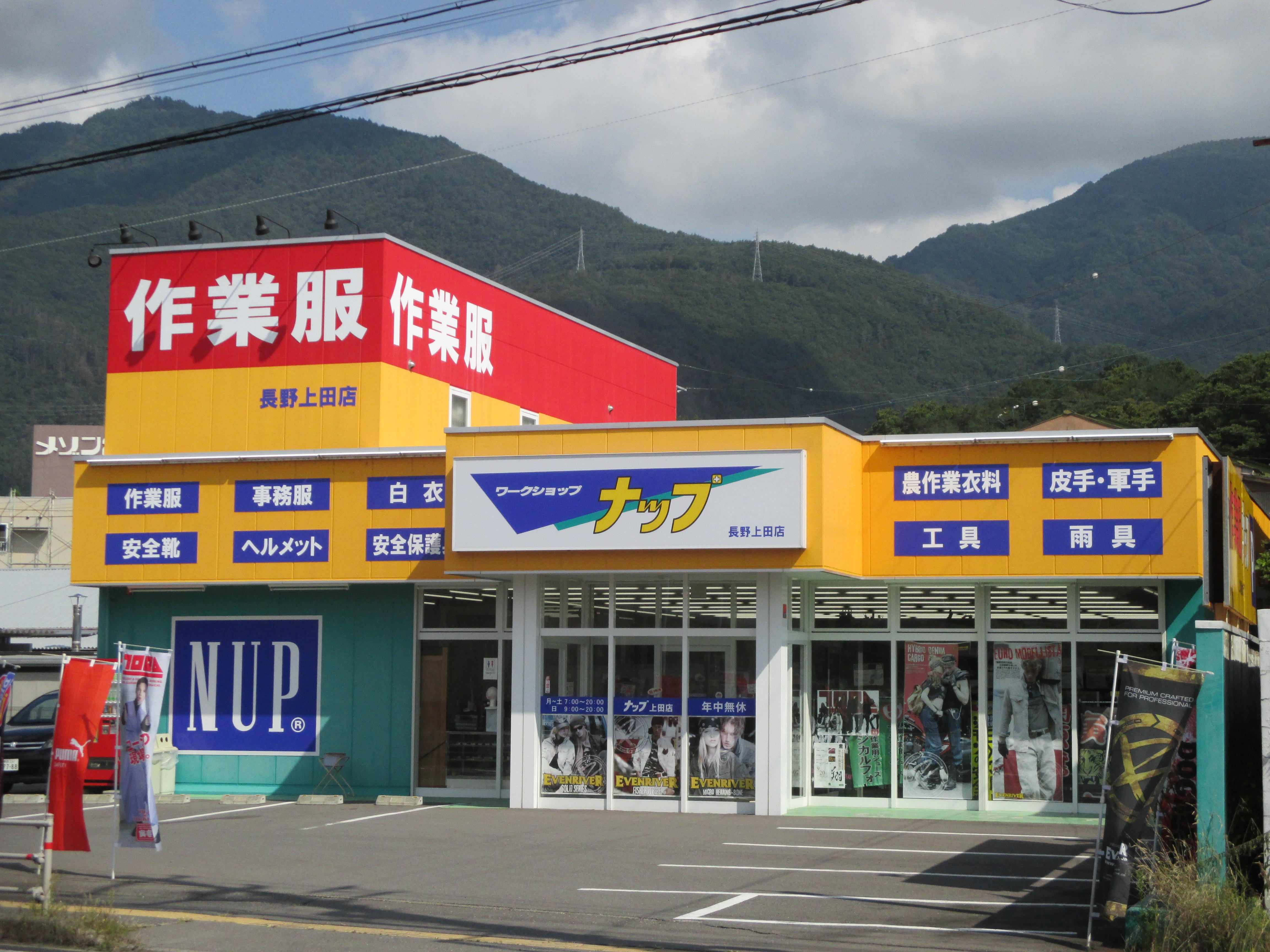 長野上田店