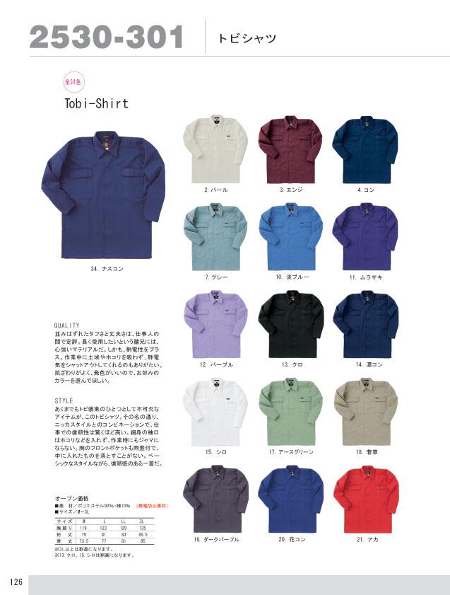 トビシャツ