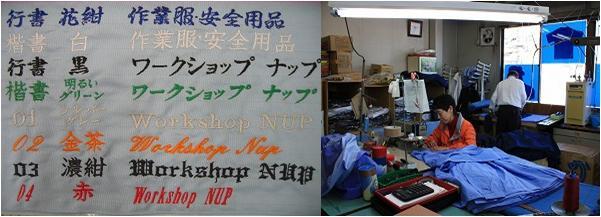 ネーム刺繍サンプル・作業風景